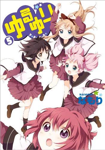 ゆるゆり: 5 (百合姫コミックス)
