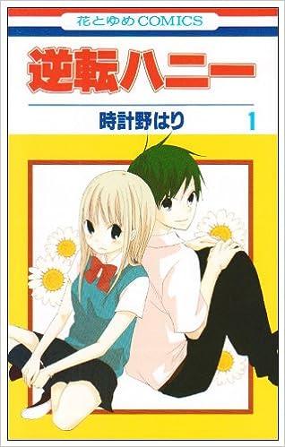 逆転ハニー 第01巻 Gyakuten Honey  vol 01