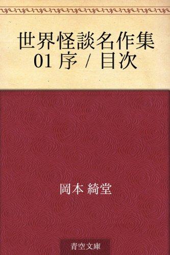 世界怪談名作集 01 序/目次