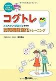 CD付 コグトレ  みる・きく・想像するための認知機能強化トレーニング