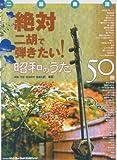 二胡楽譜 絶対二胡で弾きたい! 昭和のうた50曲