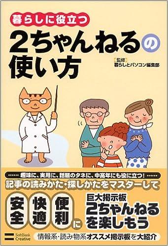 コロナ 2 ちゃんねる 【悲報】 コロナのワクチン治験で副作用続々!!!!!!!!!!!!
