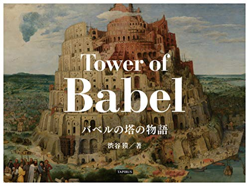 Tower of Babel: Old Testament Paintings (Japanese Edition) por TAPIRUS
