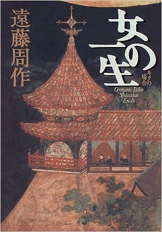 女の一生―キクの場合 (遠藤周作歴史小説集)