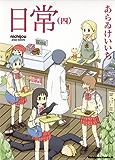 日常(4) (角川コミックス・エース)
