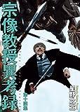 宗像教授異考録 14 (ビッグコミックススペシャル)