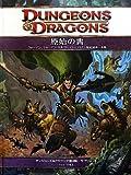 原始の書 (ダンジョンズ-ドラゴンズ第4版サプリメント)