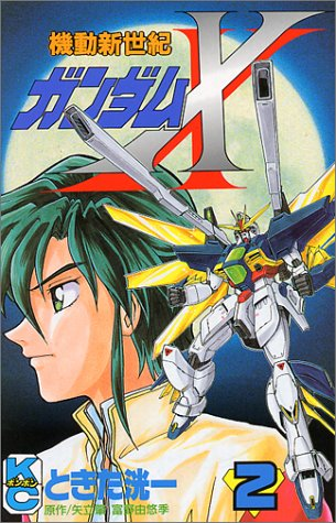 War Gundam X 2 (comic bonbon) (1997) ISBN: 4063217957 [Japanese Import]