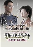 流転の王妃 最後の皇弟 DVD-BOX