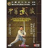 Yang Style Tai Chi Series Yang Style Taiji Sword by Fu Shengyuan 2DVDs