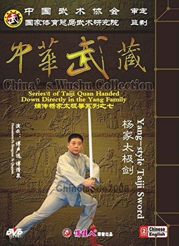 (Yang Style Tai Chi Series Yang Style Taiji Sword by Fu Shengyuan 2DVDs)