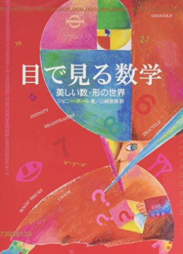 目で見る数学―美しい数・形の世界 Johnny Ball; Naomi Yamasaki