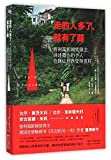 img - for A Path Appears (Chinese Edition) book / textbook / text book