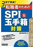 3日で完成!  転職者のためのSPI&玉手箱対策