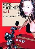 Sex machine 1 (SPコミックス)