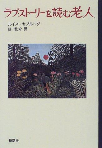 Amazon.co.jp: ルイス・セプルベ...