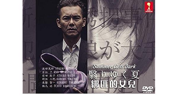 Kageri yuku natsu download
