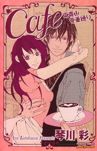 Cafe南青山骨董通り (プリンセスコミックス)