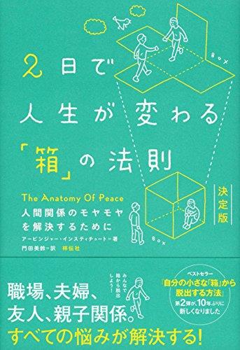 2日で人生が変わる「箱」の法則 決定版  人間関係のモヤモヤを解決するために