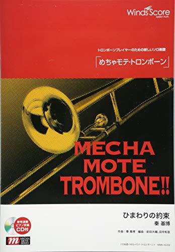 WMB-16-2 ソロ楽譜 めちゃモテトロンボーン ひまわりの約束/秦基博