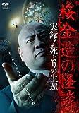 桜金造の怪談 実録!死よりの生還 [DVD]