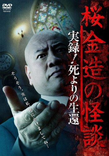 「桜金造 怪談」の画像検索結果