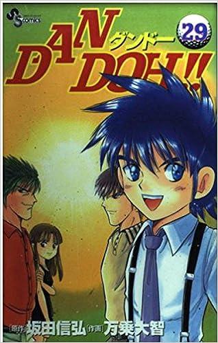 ダンドー 第01-29巻 [DANDOH!! vol 01-29]