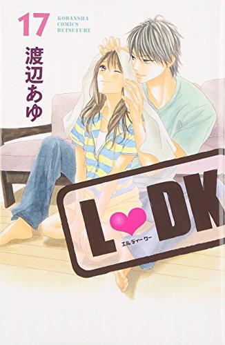 L DK(17) (講談社コミックス別冊フレンド)