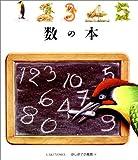 数の本 (はじめての発見)