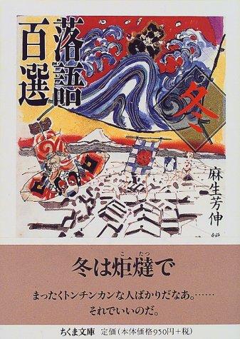 落語百選 冬 (ちくま文庫)