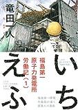 いちえふ 福島第一原子力発電所労働記(1) (モーニングKC)(竜田 一人)
