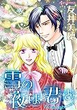 雪の夜は君と:甘いキスは淡い恋のはじまり (ハーレクインコミックス)
