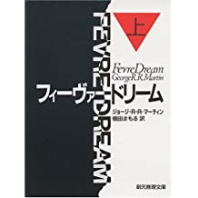Fevre Dream [Japanese Edition] (Volume # 1)