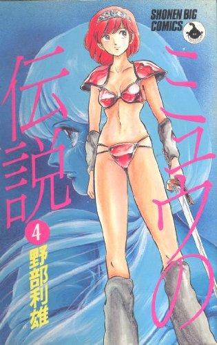 ミュウの伝説 4 (少年ビッグコミックス)
