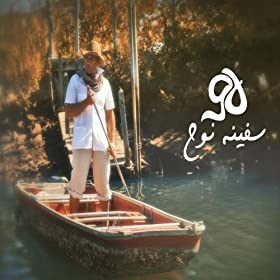.com: Sallamta Albeh (feat. Woroud): George Dfouni: MP3 Downloads