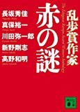 Mystery of Rampo Prize writer red (Kodansha Bunko) (2006) ISBN: 4062753839 [Japanese Import]