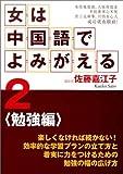 女は中国語でよみがえる〈2〉勉強編