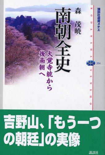 南朝全史-大覚寺統から後南朝まで (講談社選書メチエ(334))