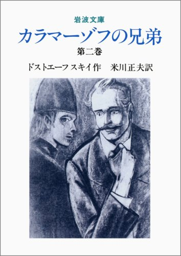 カラマーゾフの兄弟〈第2巻〉 (岩波文庫)