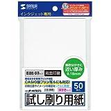 サンワサプライ アウトレット インクジェット 試し刷り はがき 厚手タイプ はがきサイズ 50枚入り JP-HKTEST5 箱にキズ、汚れのあるアウトレット品です。