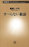 すべらない敬語(新潮新書)