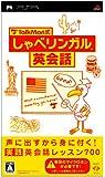 TALKMAN式 しゃべリンガル英会話(ソフト単体版)