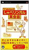 Talkman Shiki: Shabe Lingual Eikaiwa [Japan Import]