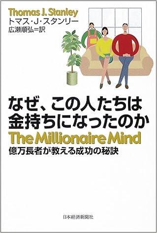 「なぜ、この人たちは金持ちになったのか」の本の表紙