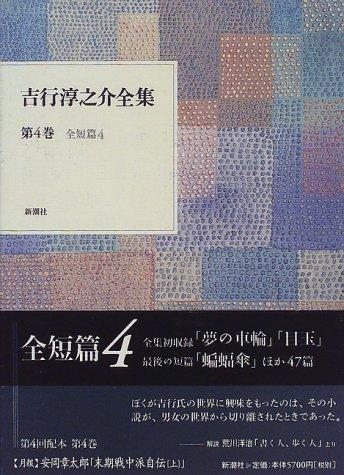 吉行淳之介全集 (第4巻)