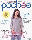 ソーイングpochee vol.13 (2012 sprin―お洋服だって、きばらずハンドメイド。 (Heart Warming Life Series)
