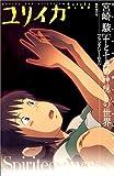 ユリイカ2001年8月臨時増刊号 総特集=宮崎駿『千と千尋の神隠し』の世界 ファンタジーの力
