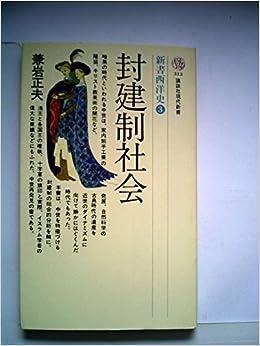 封建制社会 (1973年) (講談社現...