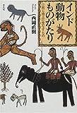 インド動物ものがたり―同じ地上に生なすもの