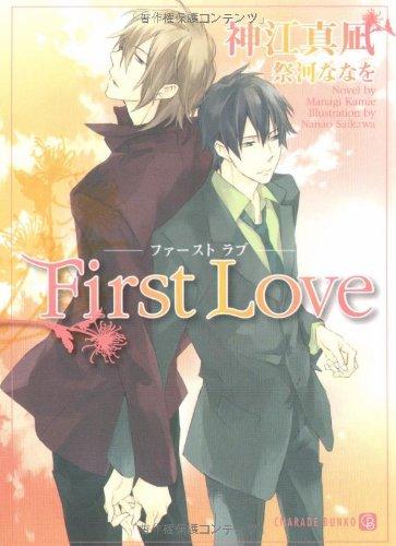 First Love (二見シャレード文庫)